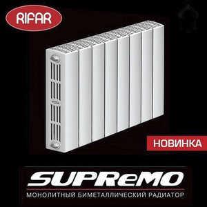 Скоро в продаже! Продукция Rifar Monolit SupRemo, Монолитные биметаллические радиаторы отопления
