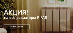 Скидка на коллекцию Rifar от 3-х радиаторов!