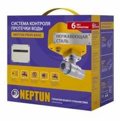 Система контроля протечки воды Neptun Profi Base 3/4 дюйма